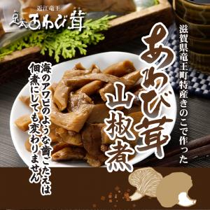 あわび茸の佃煮(山椒煮)