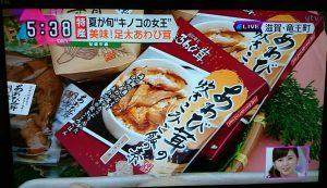あわび茸の炊き込みご飯の素テレビで紹介