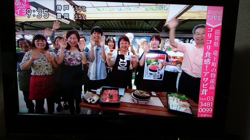 DSC 5918 1024x576 - NHK「あさイチ」で足太あわび茸をご紹介いただきました!!