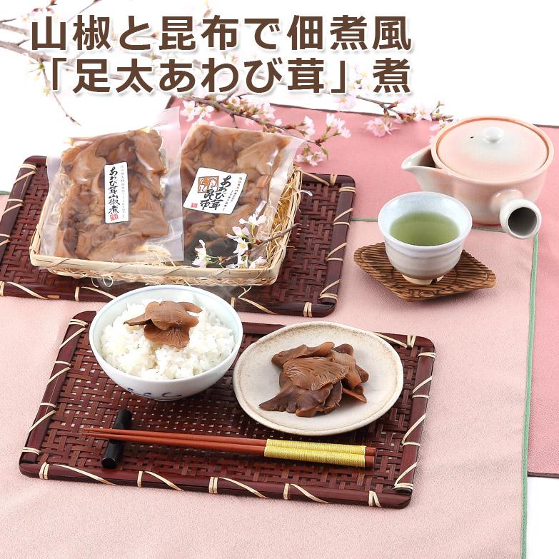 S07990003 01 - お土産用 箱入り「あわび茸佃煮セット」ご注文承り中!