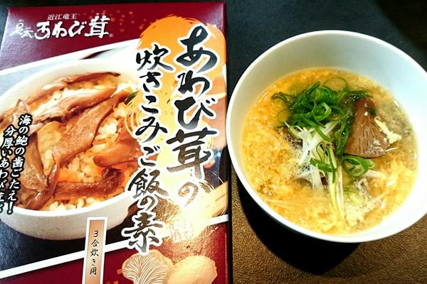 awabidake tamago soup - あわび茸の炊き込みご飯の素を使った絶品!あわび茸玉子スープのご紹介