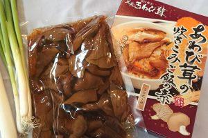 awabidake tamago soup02 300x200 - あわび茸の炊き込みご飯の素を使った絶品!あわび茸玉子スープのご紹介