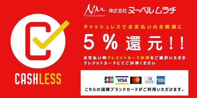 キャッシュレス・消費者還元事業(2019年10月~2020年6月)キャッシュレスでお支払いのお客様に5%還元!!