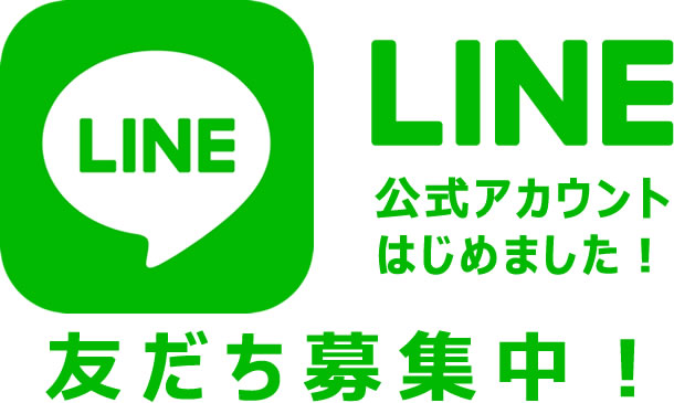 d0a2cab2a77d128d249929743454af65 - LINE公式アカウントはじめました!