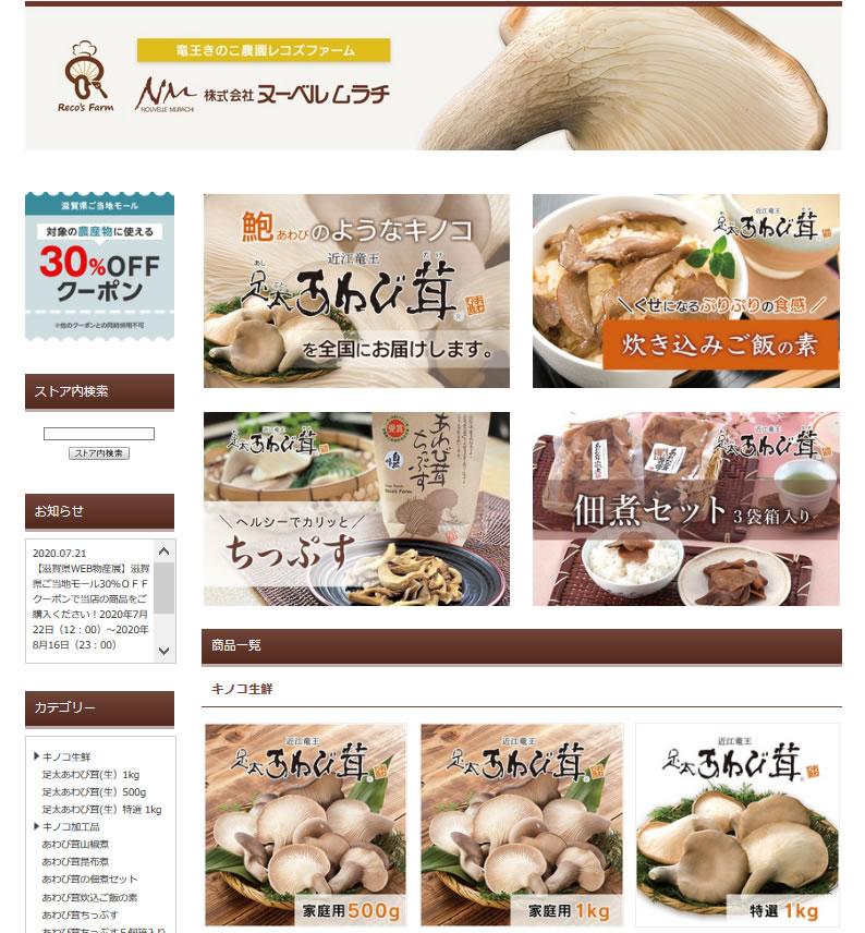 yhoo - 7/22(水)12:00~8/16(日) 23:00当店のYahooショッピング【滋賀県WEB物産展】