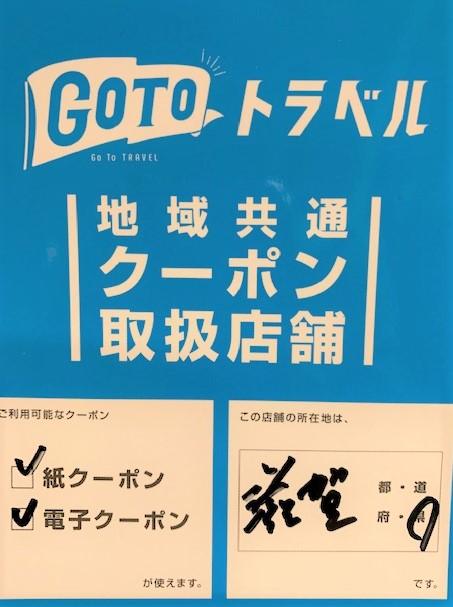 IMG 5706 - GoToトラベル地域共通クーポン取扱店です!