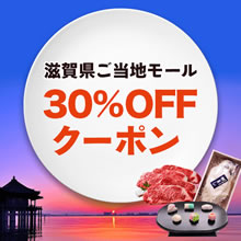shigaken web - 【滋賀県WEB物産展】2月28日 23:00までYahooショッピング30%OFFクーポン企画開催中!