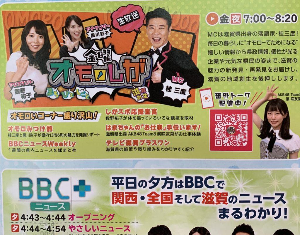 IMG 1566 1024x800 - 8/13(金)夜7時~「オモロしが」(びわ湖放送)に出演!!