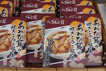 0075fb32 - あわび茸の炊き込みご飯
