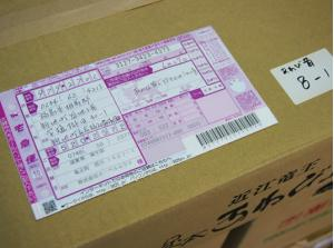 0708b1b0 - 福島県新地町に救援物資を送りました!