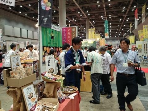 第10回「アグリフードEXPO東京2015」東京ビックサイト