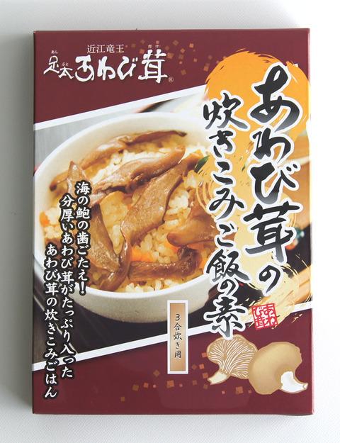 あわび茸の炊き込みご飯の素(滋賀県竜王町産 足太あわび茸使用)