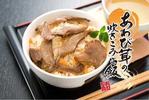 あわび茸の炊き込みご飯(滋賀県竜王町産 足太あわび茸使用)