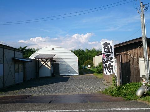 健康農園ビタミン村 足太あわび茸直売所 (5)