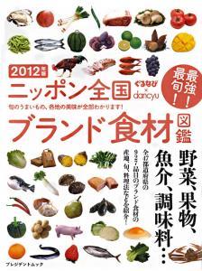 90024ade - ニッポン全国ブランド食材図鑑2012に掲載されました!