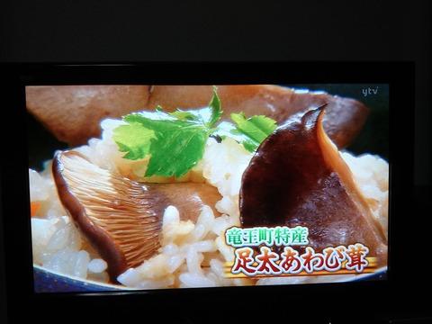満天青空レストラン「あわび茸の炊き込みご飯」 (7)