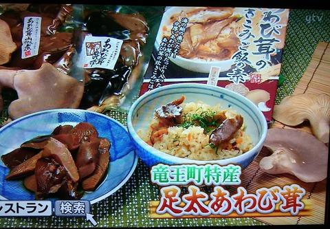 c6e73307 s - 満天青空レストラン「あわび茸の炊き込みご飯」