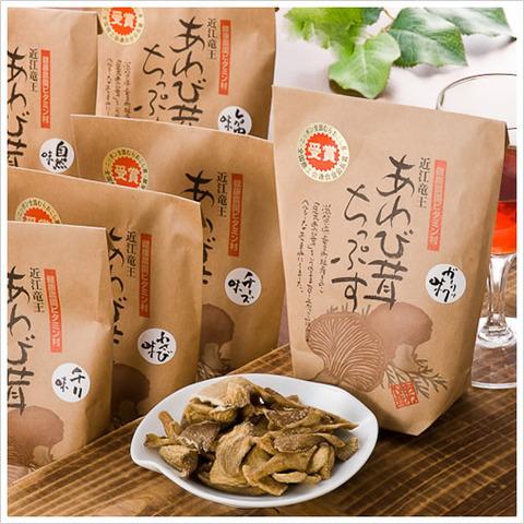 dcbf2668 s - あわび茸ちっぷす 塩味を新発売しました!!