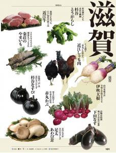 def0f60b - ニッポン全国ブランド食材図鑑2012に掲載されました!