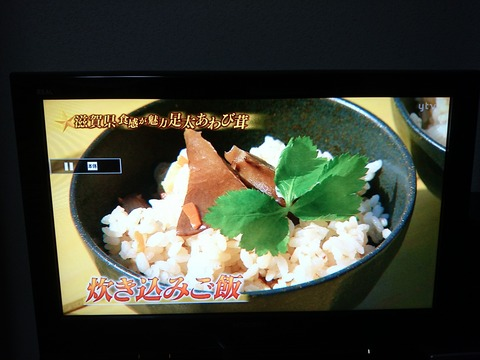 満天青空レストラン「あわび茸の炊き込みご飯」 (1)