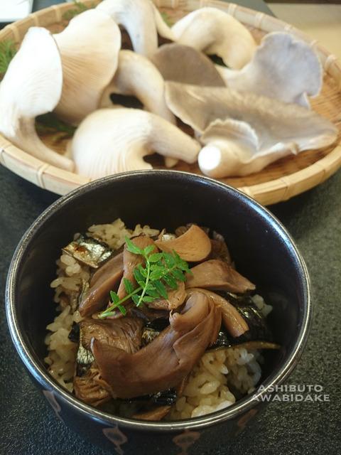 足太あわび茸と秋刀魚の炊き込みご飯